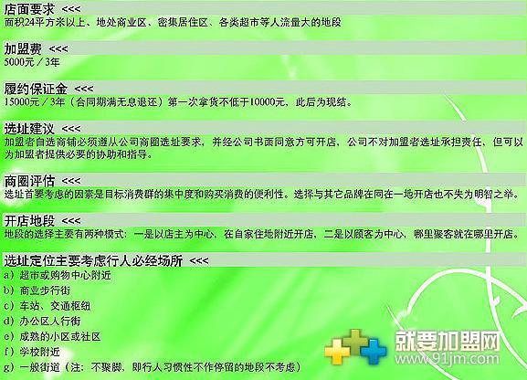 邓老凉茶加盟条件