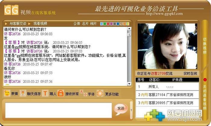 GG视频在线客服系统加盟图片