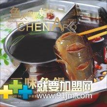 陈阿婆鱼火锅加盟图片