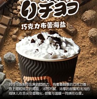 90度炭烧咖啡加盟图片