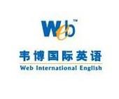 韦博国际英语加盟