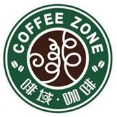 啡域咖啡诚邀加盟