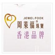 周萊福珠寶加盟
