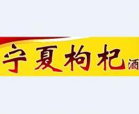宁夏枸杞酒加盟