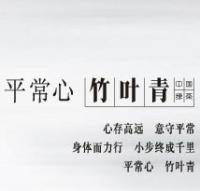 竹叶青茶加盟