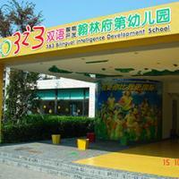 三之三幼儿园