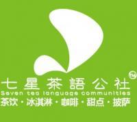 七星茶语公社