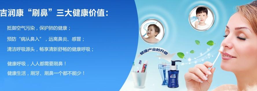 吉润康——您的鼻腔清洁养护专家