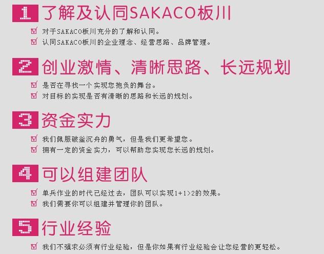 SAKACO板川加盟条件