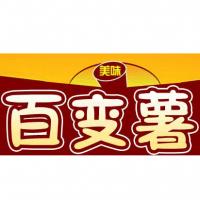百变薯条休闲食品