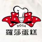 罗莎蛋糕诚邀加盟