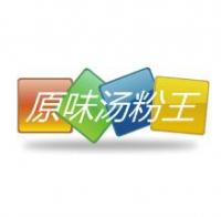 原味汤粉王诚邀加盟