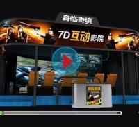 身临奇境7D电影加盟