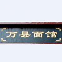 万县面馆加盟