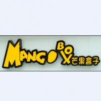 芒果盒子果饮加盟