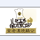 金老汉烧鸡火锅诚邀加盟