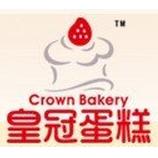 皇冠蛋糕诚邀加盟