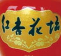 紅杏花壇白酒