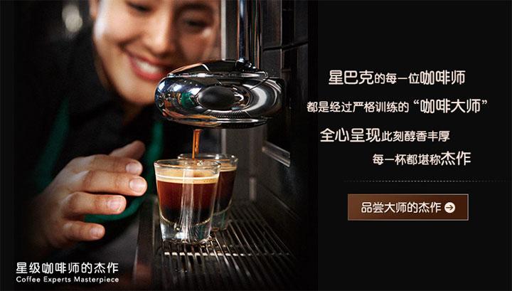 星巴克咖啡加盟