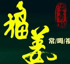 福姜酒加盟图片