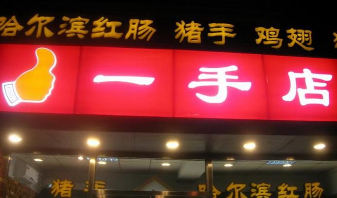 一手店熟食店加盟条件
