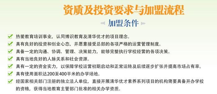 清华博识教育加盟条件