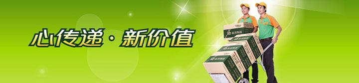 >> 文章内容 >> 新邦物流广告语  广州新邦物流有限公司的介绍答:新