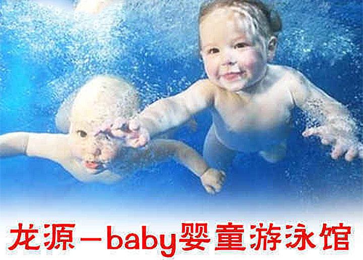 龙源宝贝婴童游泳馆