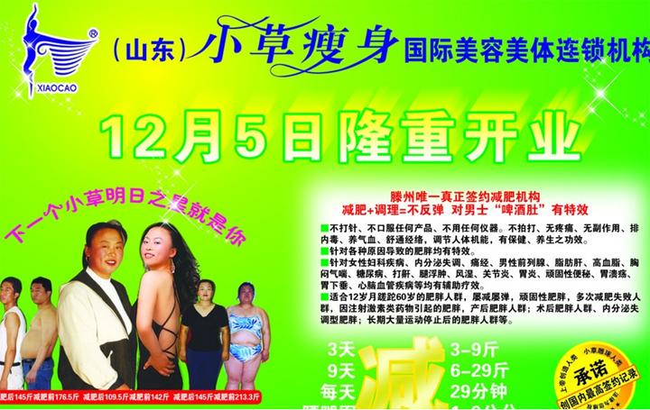 香港小草瘦身机构