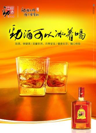 怀山劲酒加盟图片