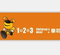 123童裝