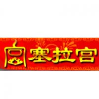 塞拉宫火锅