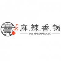 赛记麻辣香锅加盟