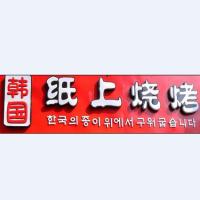 韩国纸上烤肉