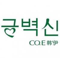 CO.E韩伊