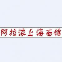阿拉浓上海面馆加盟