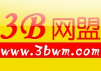 3B网盟诚邀加盟