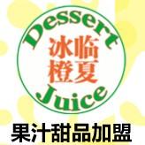 冰临橙夏鲜榨果汁