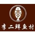 李二鲜鱼村火锅加盟