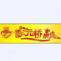 香沅橋米線