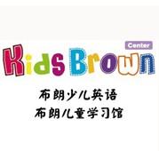 布朗教育诚邀加盟