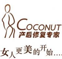 Coconut蔻纳蒂产后修复加盟