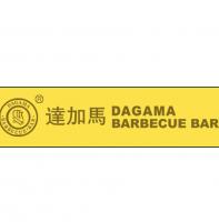 达加马巴西烤肉加盟