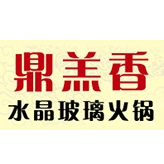 鼎羊香水晶火锅加盟