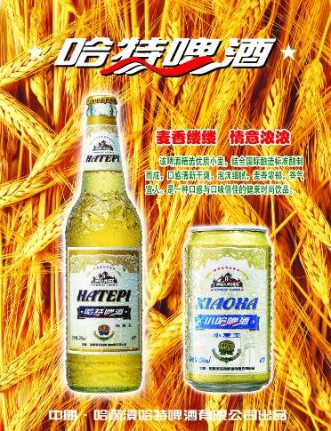 哈特啤酒加盟图片