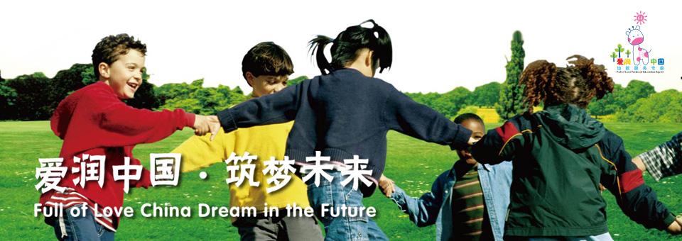 爱润国际早教加盟图片
