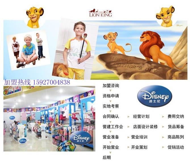 迪士尼童装加盟流程