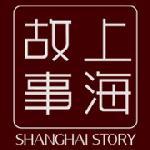 上海故事诚邀加盟