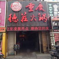 重庆德庄火锅