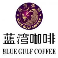蓝湾咖啡店加盟